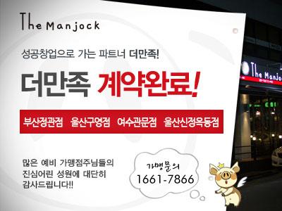더만족_계약완료_pop(20180115).jpg